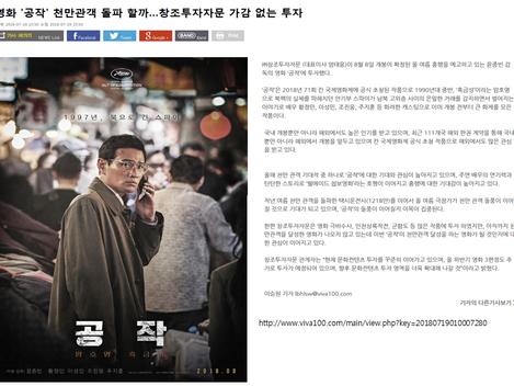 [브릿지경제]영화 '공작' 천만관객 돌파 할까…창조투자자문 가감 없는 투자