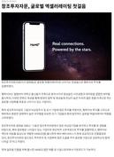 [한국경제TV] 창조투자자문, 글로벌 엑셀러레이팅 첫걸음