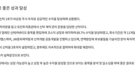 [글로벌경제신문] 창조투자자문, 비상장 신탁으로 좋은 성과 달성
