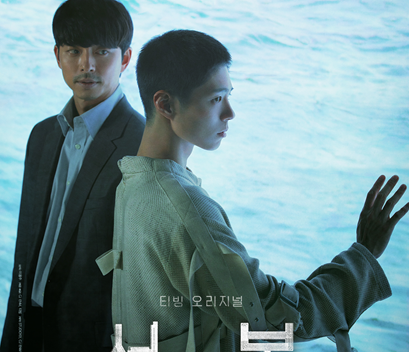 """영화 """"서복"""" 투자 진행"""