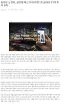 [서울경제] 동대문 살린다, 글로벌 패션 도매 마켓 (주)골라라 15억 투자 유치