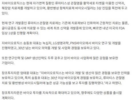 [한국경제TV] 창조투자자문, 지바이오로직스 누적 10억 투자