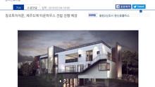 [한국경제TV] 투자자문사, 새로운기회 '제주도'주목