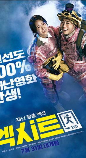 """영화 """"엑시트"""" 투자 진행"""