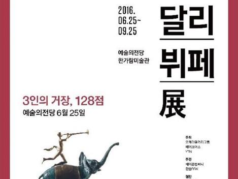 """전시 """"샤갈 달리 뷔페 전"""" 투자 진행"""