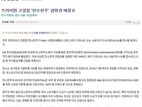 [the bell] '민소한우' 경영권 매각 진행