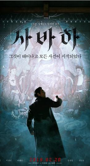 """영화 """"사바하"""" 투자 진행"""