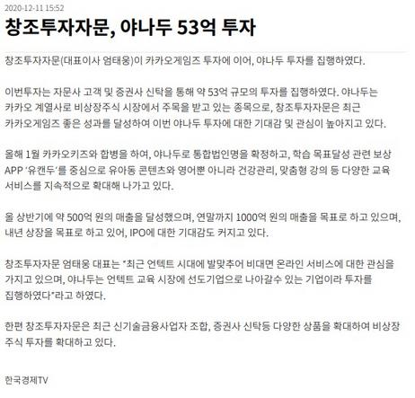 [한국경제TV] 창조투자자문, 야나두 53억 투자