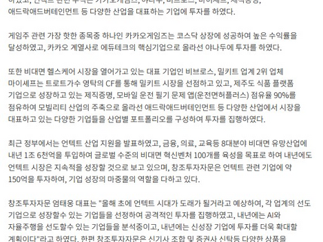 [한국경제TV] 창조투자자문, 언텍트 산업 집중 투자