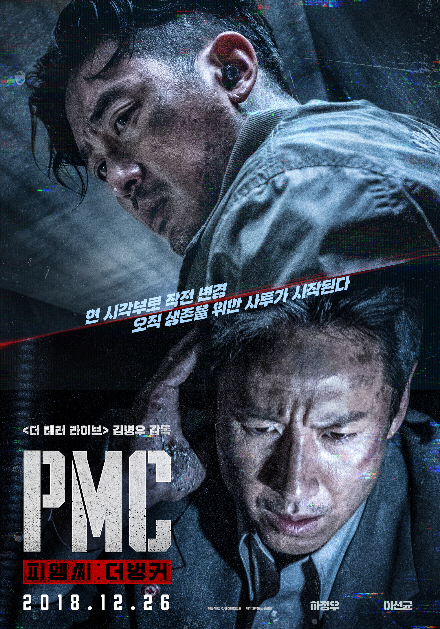 """영화 """"PMC:더벙커"""" 투자 진행"""