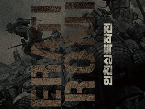 영화 '인천상륙작전' 투자 진행