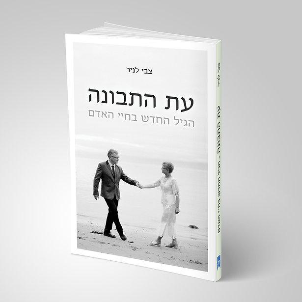 צילום הספר לסרטון.jpg