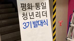 2021 서울시 청년 안중근 평화·통일 청년리더 3기 발대식