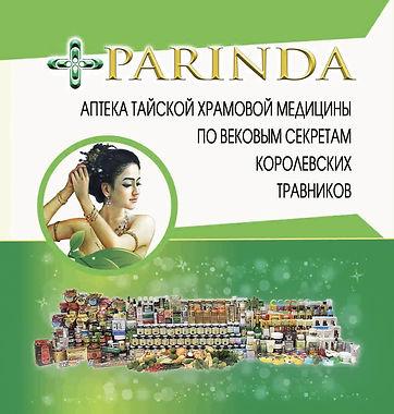 PARINDA 1.jpg