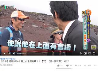 台湾のテレビ番組に