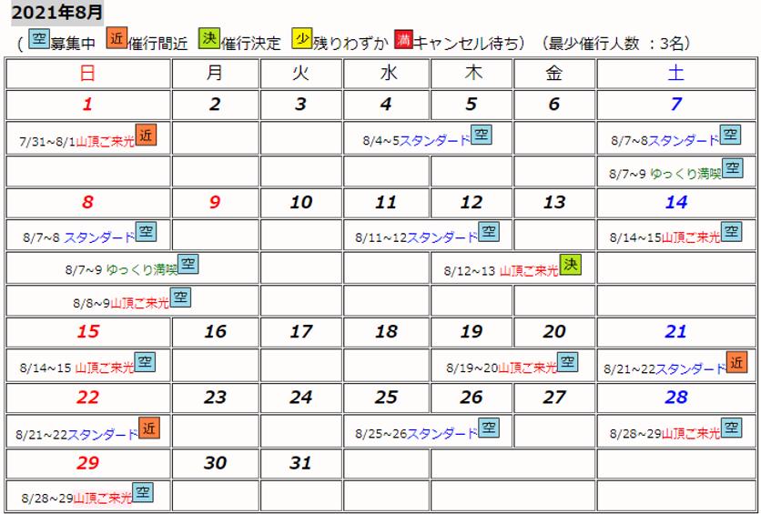 富士山8月予定表.PNG