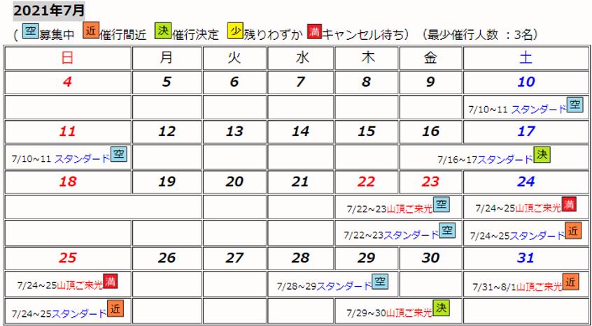 富士山7月予定表.PNG