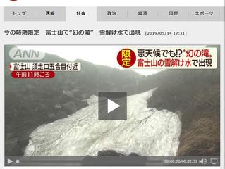 スーパーJチャンネルにまぼろしの滝が紹介されました