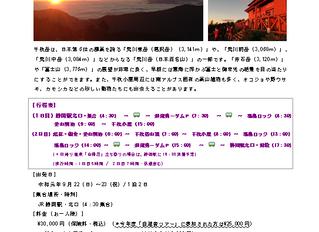 赤石岳ツアー、千枚岳ツアー募集中です!