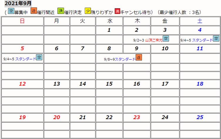 富士山9月予定表.PNG