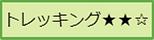 トレッキング★★.png