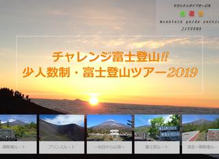 富士登山ツアー2019の募集を開始しました!