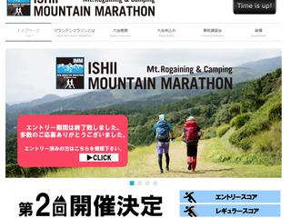石井スポーツ主催のIMM(Ishii Mountain Marathon)を見に行ってきました