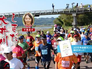 もうすぐ「第8回しまだ大井川マラソン」