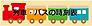列車・バスの時刻表.PNG