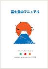 富士登山マニュアル.PNG