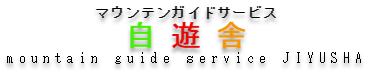 自遊舎ロゴ.PNG