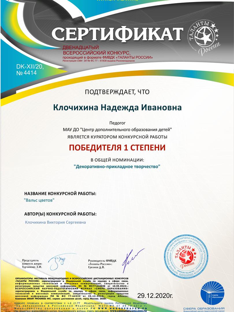 Сертификат Клочихина.j2.jpg