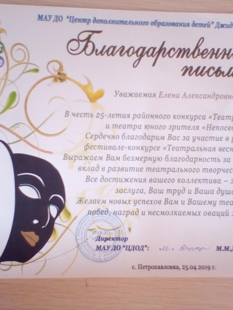 Благодарственное письмо Якимова ЕА.jpg