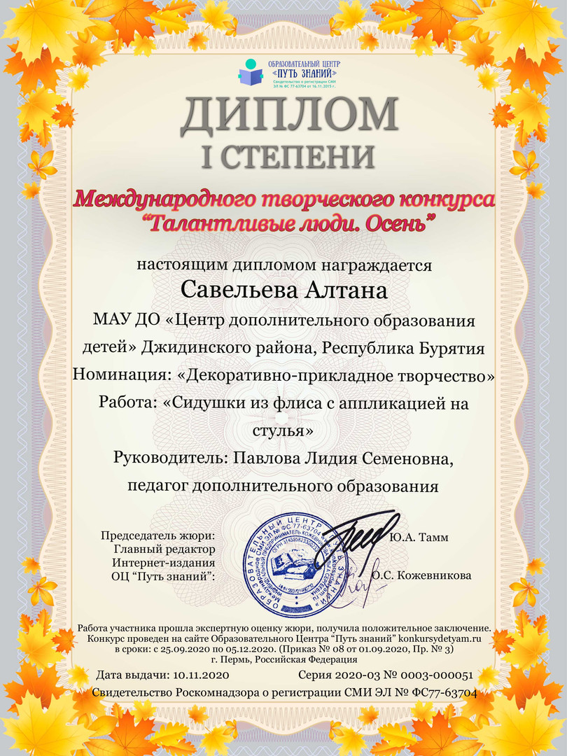 Савельева Алтана.jpg