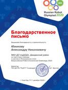 Южиков Джида_page-0001.jpg