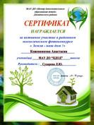 Кожевникова Настя, сертификат.jpg