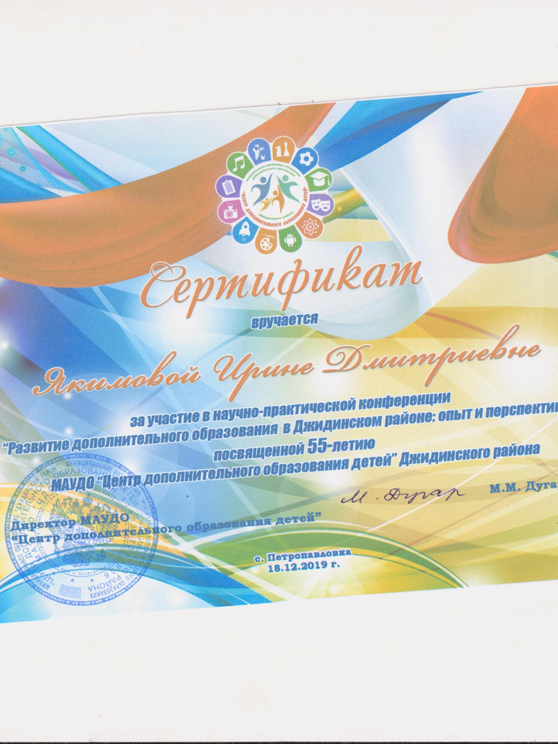 Сертификат за участи в научно-практическ