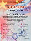 Д-1ст Меж.к Юнные дорования России Прело