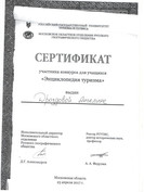 Сертификат Дроздова А.jpg
