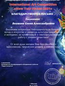 Благодарность Якимова ЕА.jpg