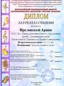 Преловская А -2020.tif
