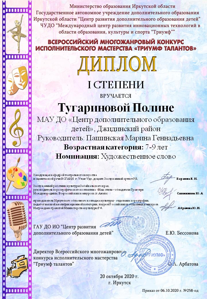 Тугаринова П-2020.tif