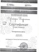 Сертификат Окладникова.jpg
