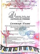 Улан-Удэ Диплом Сосновской Ульяне.jpg