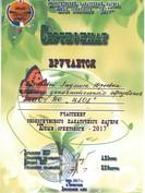 Сертификат СЛЮ.jpg