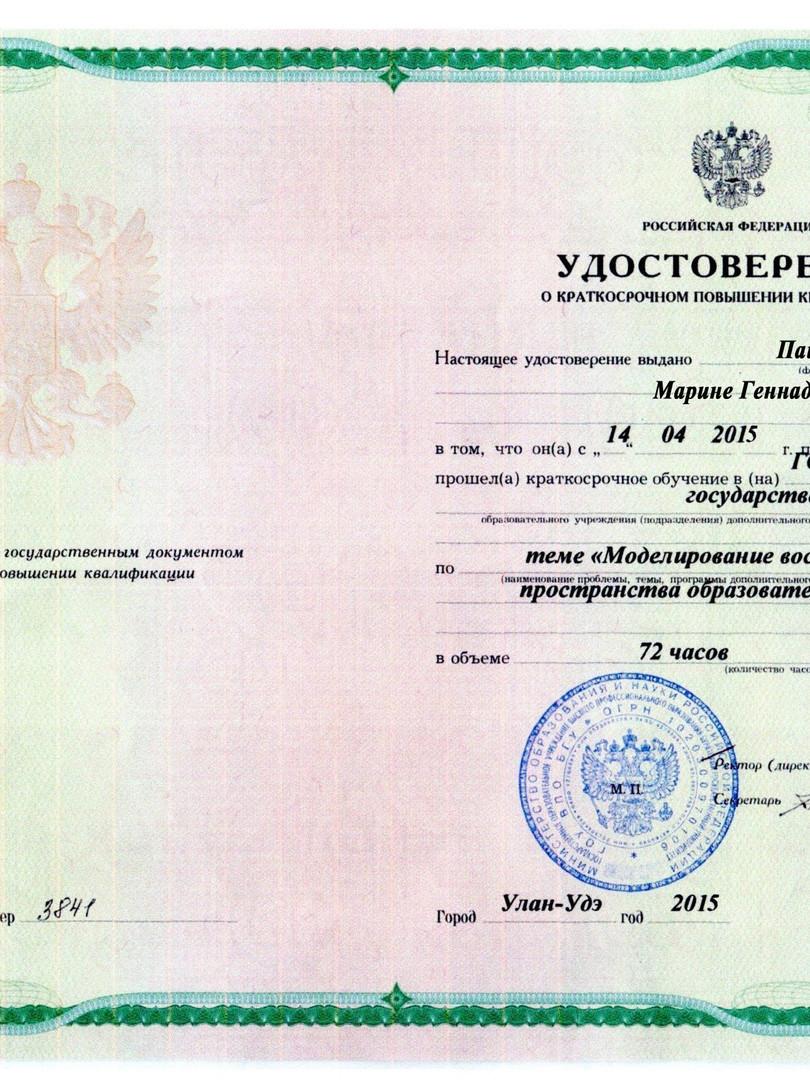 удостоверение 72 ч.jpg