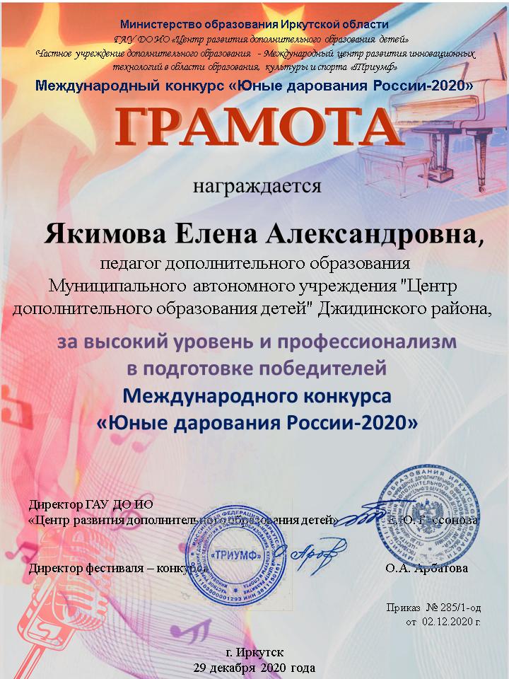 Грамота Якимова ЕА.tif