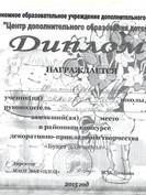 Диплом 3 м, Жигжитарова.jpg