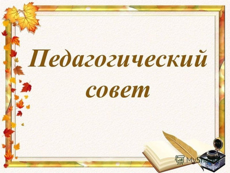 В МАУ ДО «ЦДОД» состоялся педагогический совет
