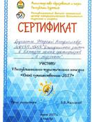 сертификат 4 я-туристjj.jpg